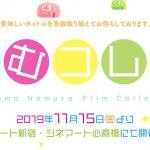 <上映スケジュール>シネマート新宿 東京はこれで最後の上映!