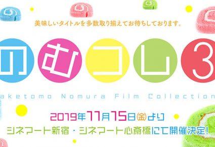 <お知らせ>12月1日シネマート新宿の上映時間と舞台挨拶決定