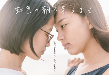 <お知らせ>にじあさ上映会松戸実行委員会様の主催で上映会開催