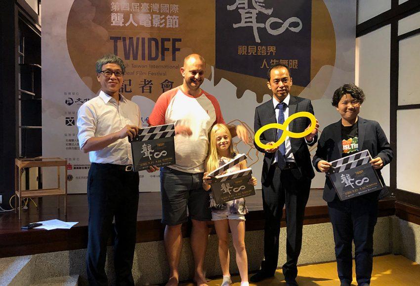 第4回台湾国際ろう映画祭にて招待上映