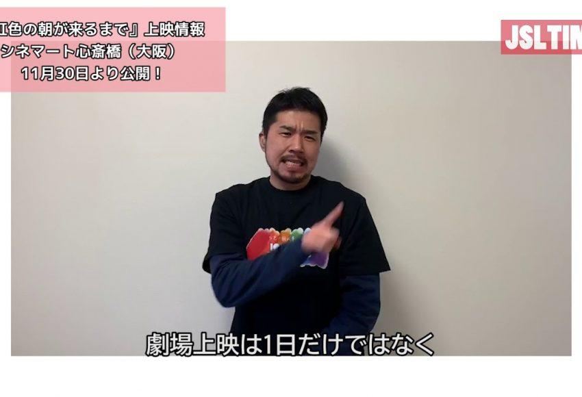 <お知らせ>出演者のノゾムよりコメント動画をお届けします