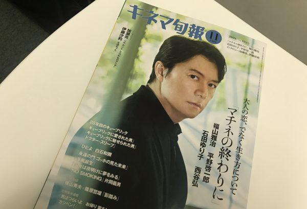 <お知らせ>キネマ旬報11月号に紹介記事が掲載されました
