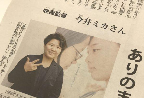 <お知らせ>毎日小学生新聞に今井ミカのインタビュー記事が掲載されました