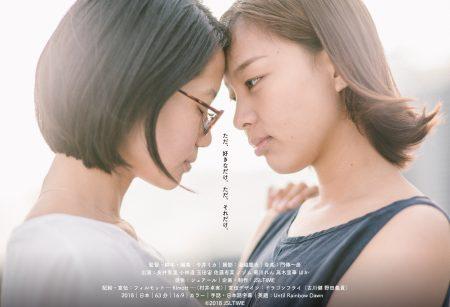 <お知らせ>東京上映はこれで最後!最終日2/7(金)は舞台挨拶開催!!