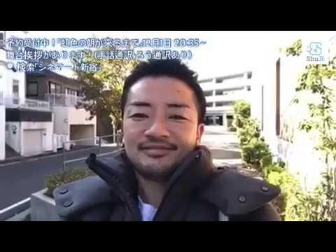 <お知らせ>ゲスト登壇者の杉山文野さんから告知動画