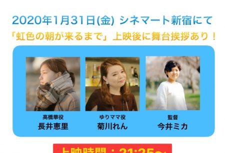 <お知らせ>1/31(金)上映後に舞台挨拶がございます