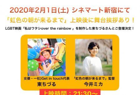 <お知らせ>2/1(土)舞台挨拶とゲストで東ちづるさんのご登壇について