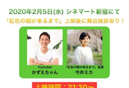 <お知らせ>2/5(水)舞台挨拶にかずえちゃん登壇!