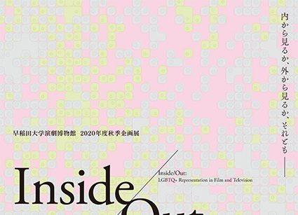 <お知らせ>早稲田大学演劇博物館様主催で上映会をさせていただきました