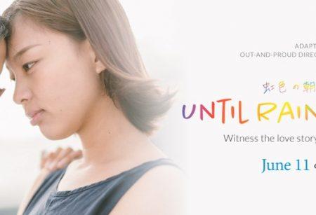 <お知らせ>LGBTQ動画配信GagaOOlalaで6/11より配信開始!