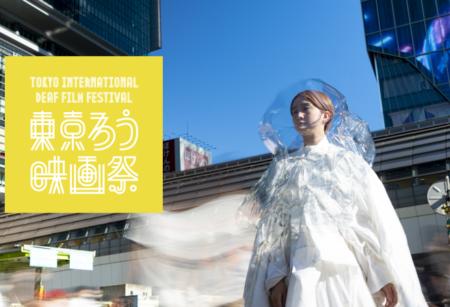 <お知らせ>第3回東京国際ろう映画祭にてオンライン上映いたします